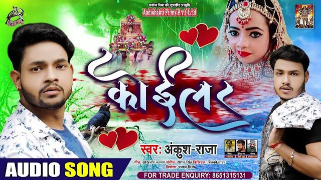 Jaan Ke Doliya Chal Gail - Ankush Raja Lyrics