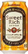 Suntory Sweet Rich