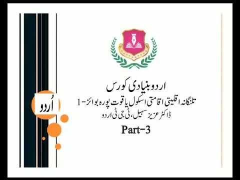 اردو بنیادی کورس پارٹ3