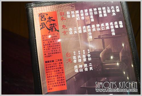 麵屋武藏(二天)05-1