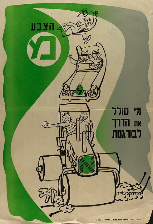 """Poster by Mapam (""""United Workers Party""""), 1959 (Photo: National Library of Israel Collection)"""