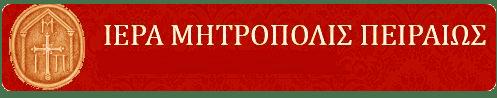 Ιερά Μητρόπολις Πειραιώς: Ελληνορθόδοξη παράδοση, η μόνη γνήσια και διαρκής πολιτισμική επανάσταση!