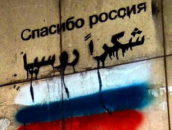 "Writing on the streets of Damascus: ""Thank you Russia."""
