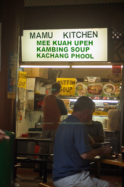 Mamu Kitchen at Bedok Corner Food Centre