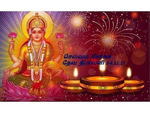 3-4/11/17 #DEVDIWALI வழங்குபவர் Astro Tantrik ஸ்ரீ. வாமனன் சேஷாத்ரி