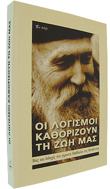 http://www.greekorthodoxbooks.com/dat/58810EBB/%5Bel%5Dimage1.png?635650539543852500