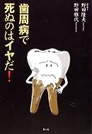 歯周病で死ぬのはイヤだ!