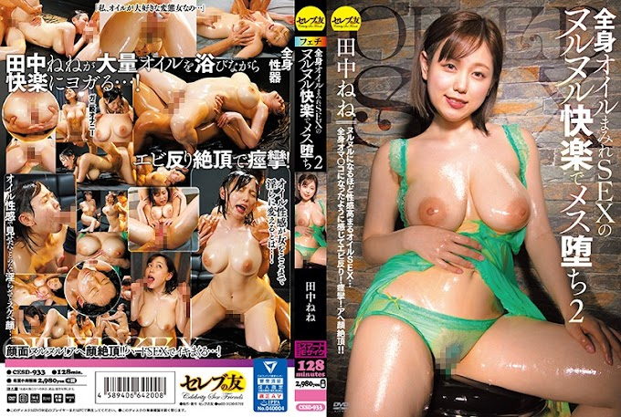 CESD-933 Whole Body Oil-covered SEX Slimy Pleasure Fell Female 2 Tanaka Nene