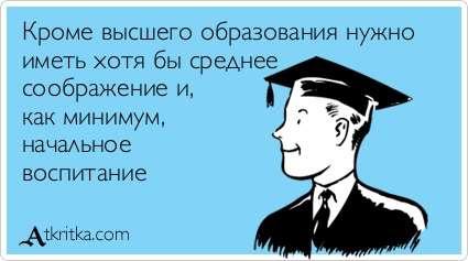 Высшее образование нужно далеко не всем