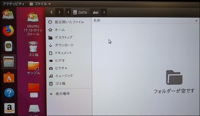 a00031_Windows10で削除出来ないファイルを強制削除する方法_17