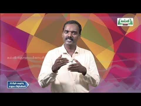 12th Geography தொழில்கள் அலகு 3 பகுதி 2 Kalvi TV