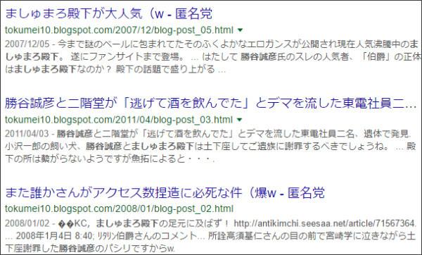 https://www.google.co.jp/#q=site:%2F%2Ftokumei10.blogspot.com+%E3%81%BE%E3%81%97%E3%82%85%E3%81%BE%E3%82%8D%E6%AE%BF%E4%B8%8B%E3%80%80%E5%8B%9D%E8%B0%B7%E8%AA%A0%E5%BD%A6&*