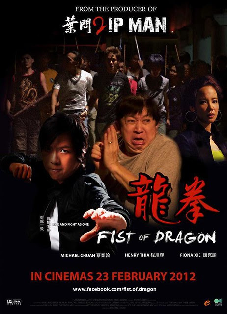 Fist of Dragon 龍拳 | TianChad.com