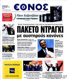 Εφημερίδα Έθνος