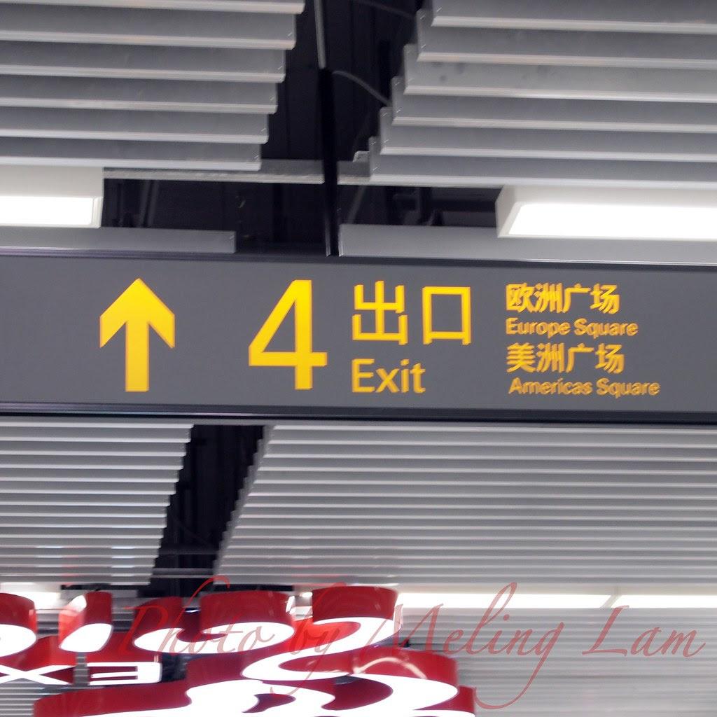 上海世博地鐵