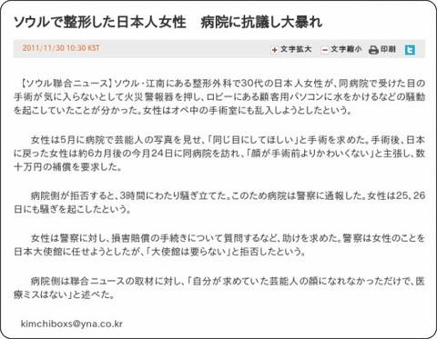 http://japanese.yonhapnews.co.kr/relation/2011/11/30/0400000000AJP20111130000700882.HTML