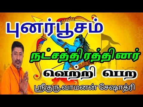 புனர்பூச நாட்சத்திரத்தினர் வெற்றி பெற / Punarpoosam Star by Shri.Vamanan...