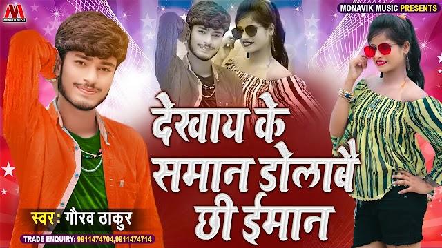 Sab Chhaurwa Ke Dolabai Chhi Imaan - Gaurav Thakur Lyrics