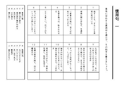 ドリルズ 小学6年生 国語 の無料学習プリント慣用句 のプリント
