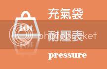 充氣袋耐壓