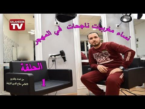 نساء مغربيات ناجحات في المهجر - أمينة بن مولود
