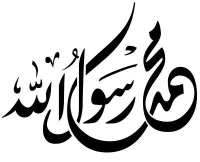 Arabic Islamic Calligraphy Kaligrafi Allah Muhammad Png