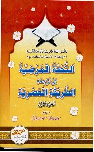 Al Tohfat Ul Marziah Urdu Tarjama Al Tariqat ul Asria
