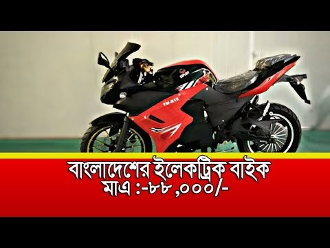 ইলেকট্রিক বাইক দাম।  Electric bike price in bangladesh