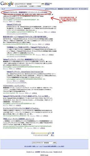 「Yahooビデオキャスト 地域密着」で検索したところ、グーグルで1位に!