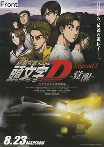 Initial D Anime Poster