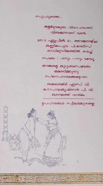 Wedding and Jewellery: malayalam wedding card format