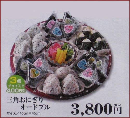 06 onigiri plate