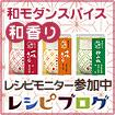 レシピブログの、パッとひとふり!和風スパイスでアイデア料理にトライ★