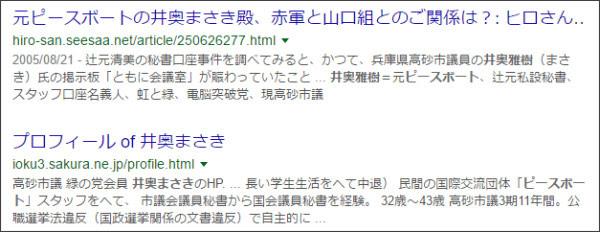 https://www.google.co.jp/#q=%E3%83%94%E3%83%BC%E3%82%B9%E3%83%9C%E3%83%BC%E3%83%88%E3%80%80%E4%BA%95%E5%A5%A5%E3%81%BE%E3%81%95%E3%81%8D&*
