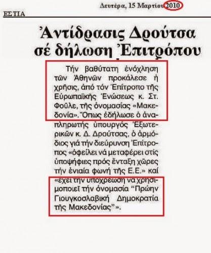 και-έτσι-σιγά-σιγά-συνηθίζουμε-την-ονομασία-μακεδονία-1