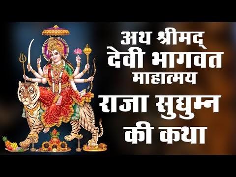श्रीमद्द देवी भागवत में राजा सुद्युम्न को किस प्रकार मां भगवती ने उनका उद्धार किया