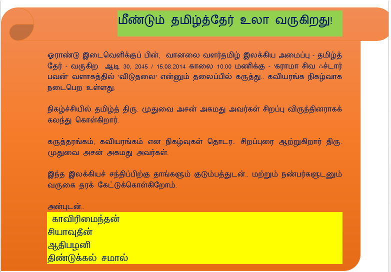 announcement-thamizhther