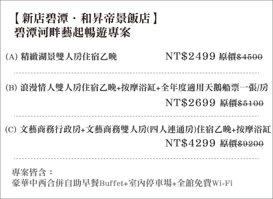 新店碧潭.和昇帝景飯店/新店/和昇/帝景/碧潭/和昇帝景/天鵝船