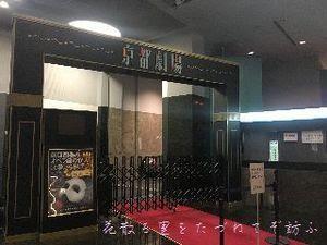 京都劇場01.JPG