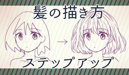 女の子のふわんわりヘアを描きたいステップアップで考える髪の描き方