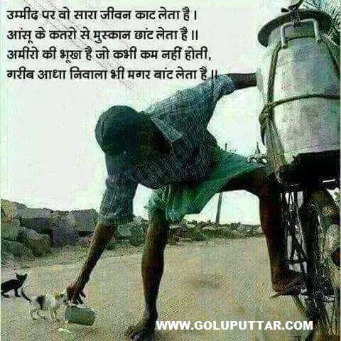 Awesome Humanity Quote In Hindi Photos And Ideas Goluputtarcom