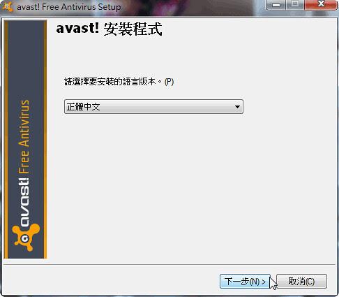 avast6-01