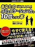あなたのコミュニケーション力を10倍にする本 世界No1セールスマンが教える売れまくりの法則