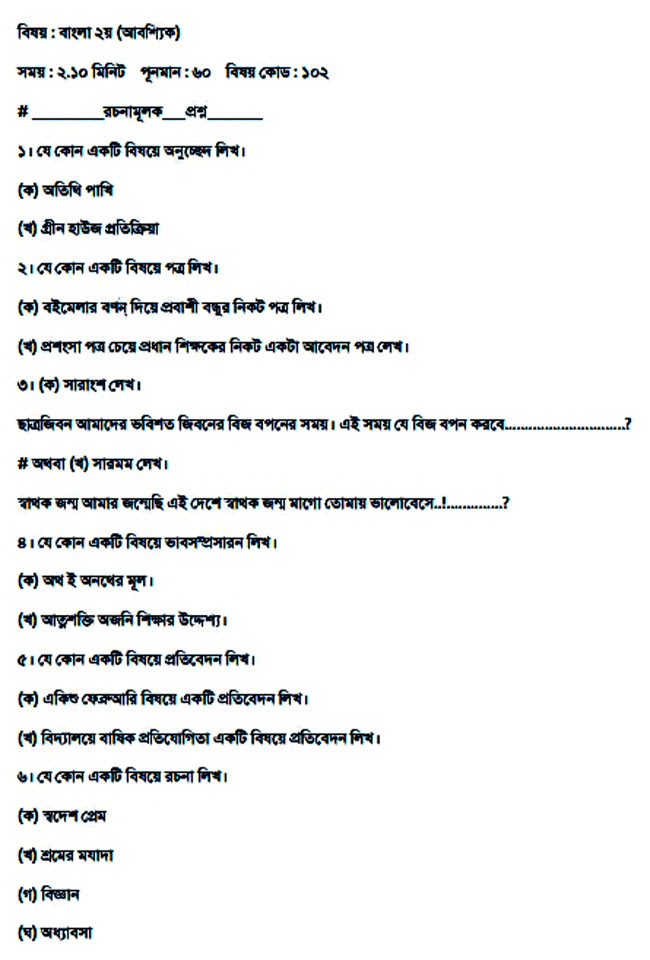 bangla essay search Free essays in bengali for class six school children by arked educational services.