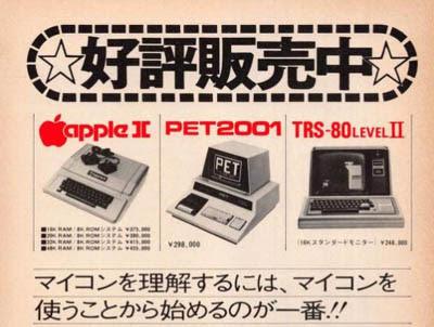 Anuncio-Comodore-Pet-en-Japón-1979.jpg