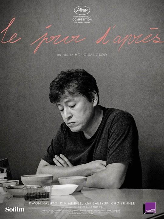 LE JOUR D'APRÈS: une affiche pour le nouveau Hong Sang-Soo en compétition à Cannes