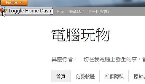 firefox 4 home dash2-04