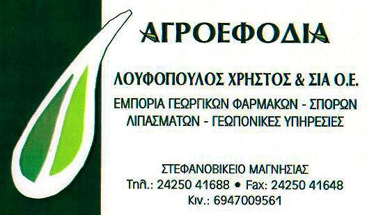 ΛΟΥΦΟΠΟΥΛΟΣ ΧΡ.