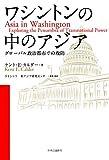 ワシントンの中のアジア - グローバル政治都市における攻防