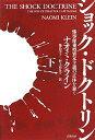 【楽天ブックスならいつでも送料無料】ショック・ドクトリン(下) [ ナオミ・クライン ]